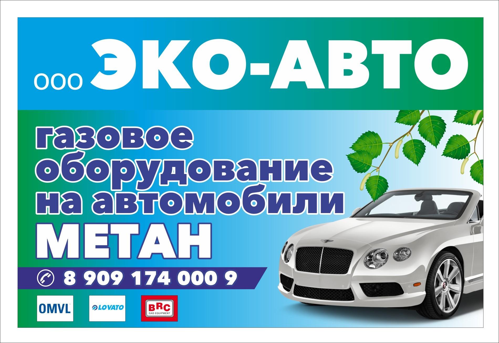 Эко Авто ООО